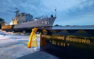 ship-91-004