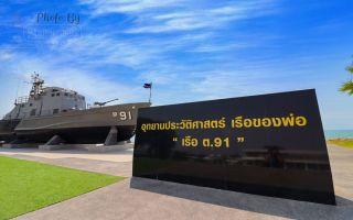 ship-91-sattahipcity-002